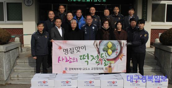 경북북부제1교도소 교정협의회.jpg