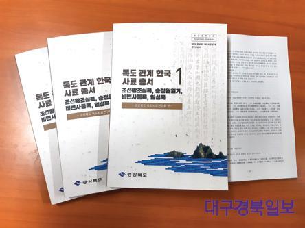 독도관계_한국사료_총서.jpg