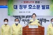 대구시의회 대정부호소문 발표 2.jpg