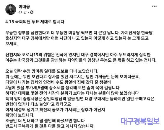 이대웅 코로나 지역감정 조장.jpg
