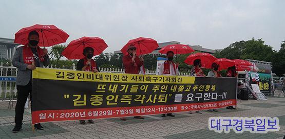 김종인 비대위원장 즉각 사퇴 촉구.jpg