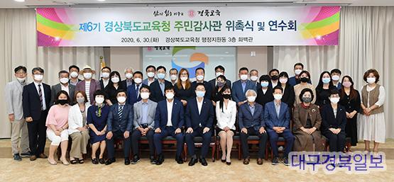 경북교육청, 주민감사관 위촉.jpg