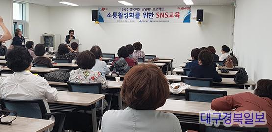 경북여성_SNS교육1.jpg