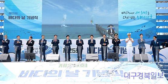 희망찬_바다시대(바다의날기념식).jpg