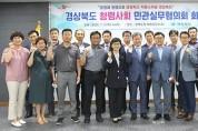 청렴사회_민관실무협의회1.jpg