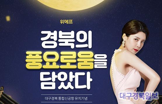 경북세일페스타 추석 특판전(위메프).jpg