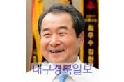 김충섭 김천시장.jpg