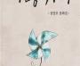 향토 아동문학가 권영호 세 번째 창작동화집