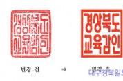 경북교육청 직인, 글씨체 변경.jpg