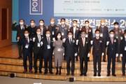 포항 국제컨퍼런스.jpg