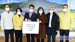 인산죽염(주)  건강기능식품 미라클캡슐 1억원 상당 기부.jpg