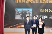 의성농협 김재현 조합장  제11회 경북농협 으뜸 조합장상 수상.jpg