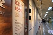 일본의 독도 도발 대응 자료전 개최 을지로4가역 아뜨리애 전시실.jpg