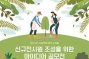 백두대간수목원 아이디어 공모전 포스터.jpg