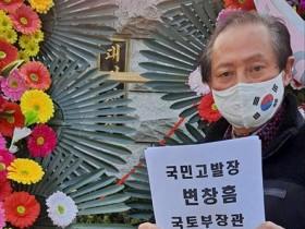 활빈단, 변창흠 장관 대검에 전격고발 20210314_232428.jpg