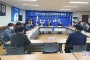 더불어민주당 경북도당, 14개 상설위원회 출범.jpg