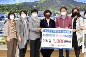 (2-1)기부금전달(한국여성경제인협회_경북지회).jpg