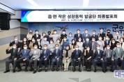 군위02 최종발표회.jpg