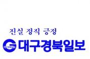 윤태균 예천소방서장 취임