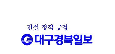 경북도 '지역민생규제 혁신방안' 2개 분야 선정