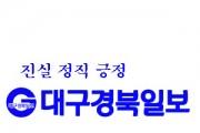 경북도, 대기오염 방지시설 설치비 지원