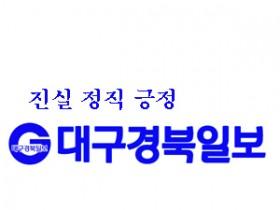 포항시·경주시·청송군·영양군,특별재난지역 추가 선포